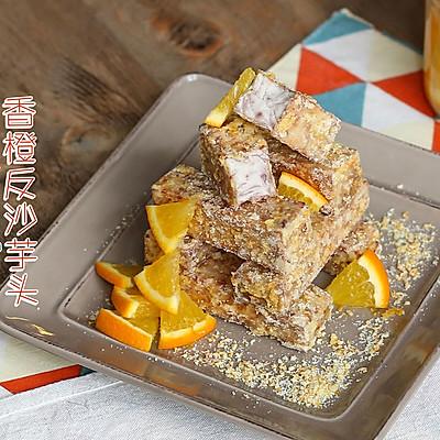 香橙反沙芋头