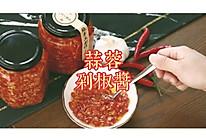 我的自制辣椒酱—蒜蓉剁椒酱的做法