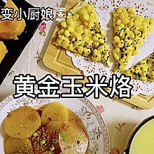 還在啃玉米嗎?學會【黃金玉米烙】,稱霸你家餐桌吖~