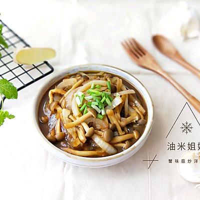 蟹味菇炒洋葱