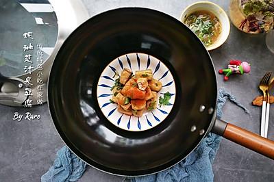蚝油芡汁臭豆腐