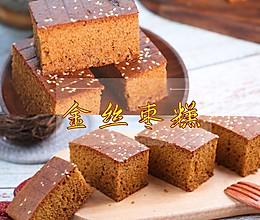 金丝枣糕,口感松软,枣香扑鼻的做法