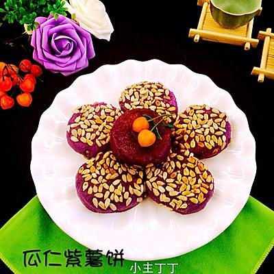 瓜仁紫薯饼