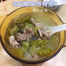 #我的养生日常-远离秋燥#苦瓜酸菜排骨汤