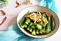 #花10分钟,做一道菜!#凉拌秋葵的做法