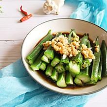 #花10分钟,做一道菜!#凉拌秋葵