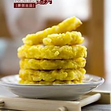 【蒜香南瓜米饼】剩米饭的创新吃法