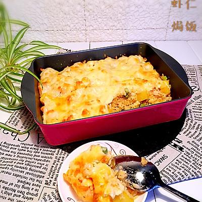 凤梨虾仁焗饭