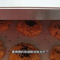 #营养小食光#好吃还补脑——核桃酥饼的做法图解12
