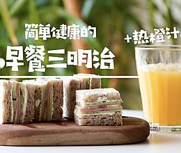 十分钟早餐 | 三明治配热橙汁的满足的做法