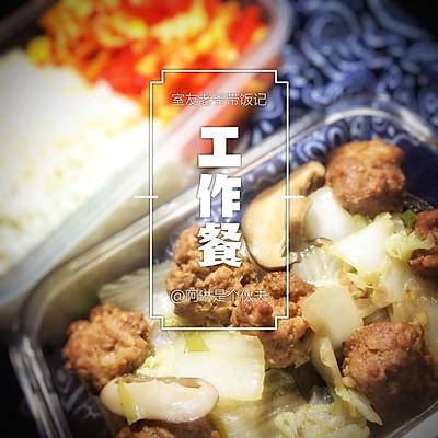 干炸丸子 炖白菜(假老北京的便当版)