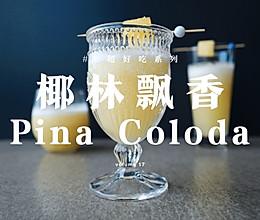【鸡尾酒】椰林飘香 Piña Colada | 只给悠长假期的做法