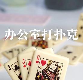 办公室打扑克