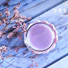 #快手又营养,我家的冬日必备菜品#紫大薯藜麦饮