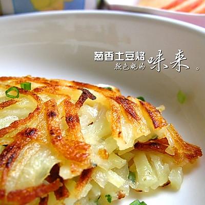 葱香土豆烙