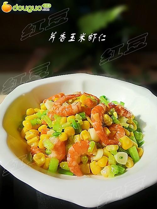 芹香玉米虾仁的做法