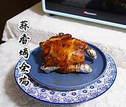 一次成功!蒜香烤全鸡的做法