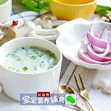 奶香芦笋菌菇汤-宝宝辅食9M