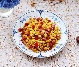 10分钟快手菜玉米炒火腿肠儿童菜的做法