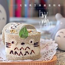 龙猫黑芝麻酱蛋糕卷