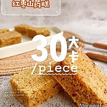 #我的养生日常-远离秋燥#微波炉减脂餐‼️红枣山药糕-无面粉