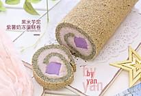 粗粮系列--黑米芋泥紫薯奶冻蛋糕卷的做法