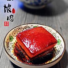 高壓鍋版東坡肉