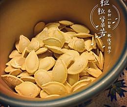 盐焗南瓜子的做法