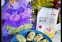 金龙鱼低筋面粉,黄油,葡萄干饼干