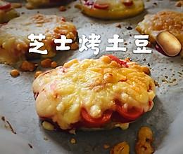 芝士烤土豆~迷你披萨#人人能开小吃店#的做法