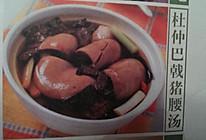 杜仲巴戟猪腰汤的做法