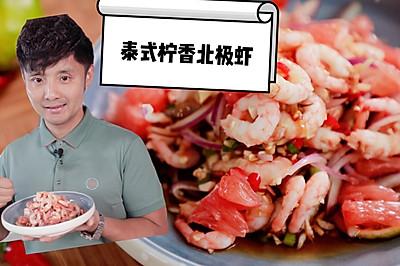 泰式柠香北极虾