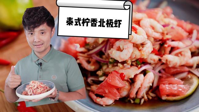 泰式柠香北极虾的做法