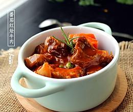 番茄红烩牛肉#我买新鲜味#的做法