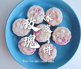 #中秋团圆食味#广东|玫瑰冰皮月饼的做法