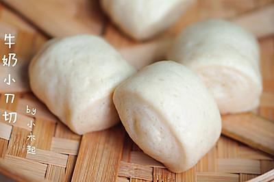 適合寶寶吃的香甜松軟面點--牛奶刀切饅頭
