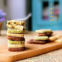 #精品菜谱挑战赛# 黄油饼干