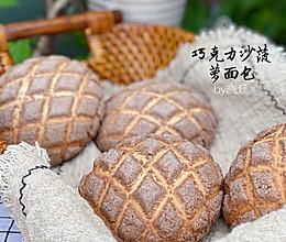 巧克力沙菠萝面包的做法