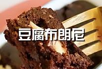 #尽享安心亲子食刻#豆腐布朗尼,懒人的简单烘焙的做法
