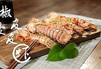 椒盐皮皮虾|二叔食集的做法