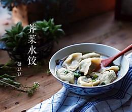 荠菜汤水饺的做法