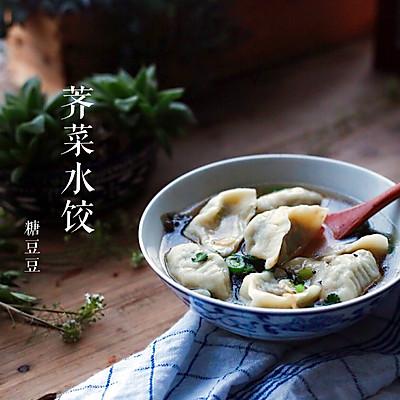 荠菜汤水饺