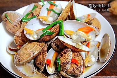 葱炒油蛤王