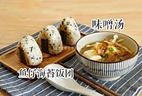 鱼仔海苔饭团+味噌汤,吃了一口温暖的做法