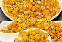 美味可口❗️零失败!上桌就光盘的椒盐玉米的做法