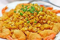 金沙玉米元宝虾 的做法