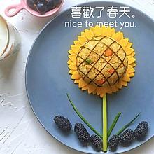 #餐桌上的春日限定#向日葵饭团