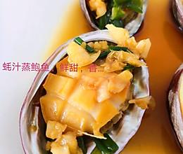 蚝汁鲍鱼(附最详尽处理鲜鲍鱼方法)的做法