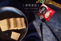 #东菱智能面包机#咖啡蛋糕的做法