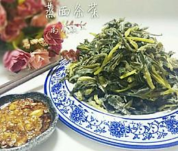 山东代表菜|蒸面条菜#浪漫樱花季#的做法